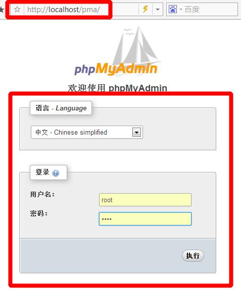 phpmyadmin有输入框
