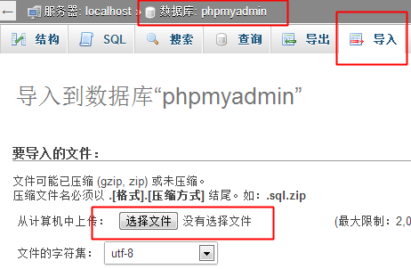 phpmyadmin导入数据库