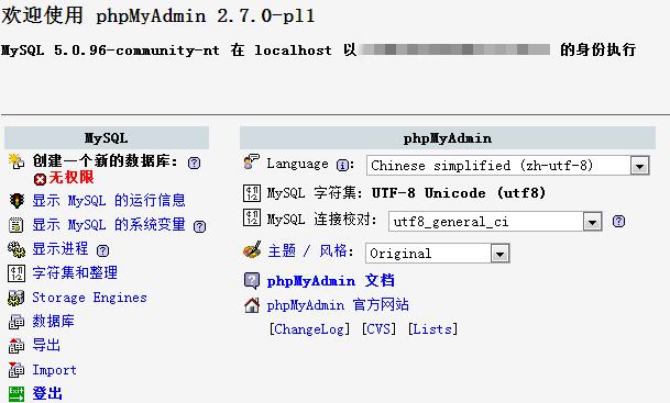 图1:phpmyadmin 2.7.0-pl1