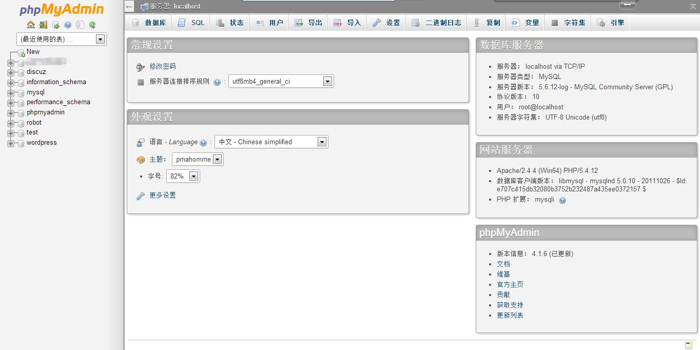 图2:phpmyadmin 4.1.6