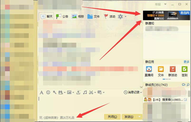 修改前,QQ聊天界面有广告
