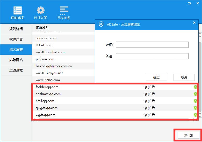 ADSafe域名屏蔽