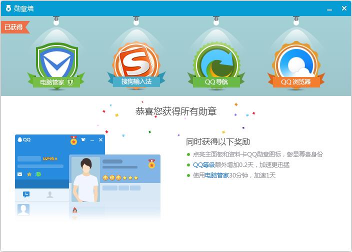 腾讯QQ勋章墙显示已获得所有勋章